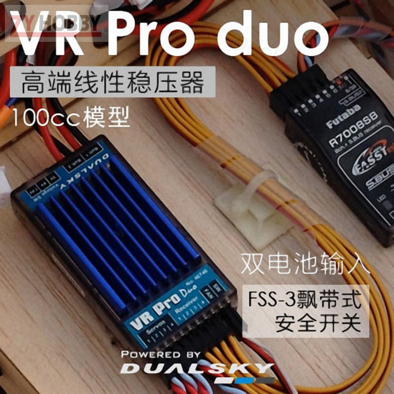 DUALSKY VR Pro High current linear regulators For 100CC RC Airplane Model
