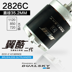 ECO 2826C-V2 series brushless outrunners